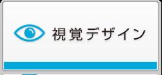 """""""視覚デザイン"""